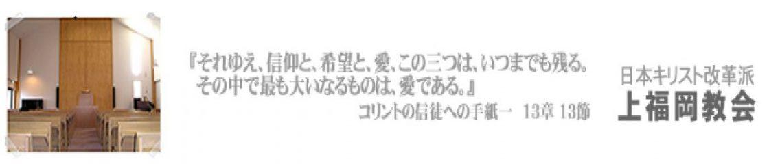 日本キリスト改革派上福岡教会ホームページ